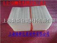 珍珠棉 EPE片材 發泡防震珍珠棉