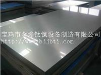 钛板,钛卷板,镍板,钼板,钽板,铱板