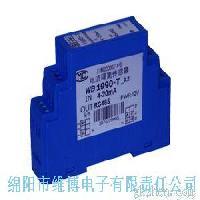WB系列 电量标准信号调理器/配电器/隔离端子