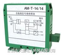 AM-T信号隔离器 AM-T信号隔离器