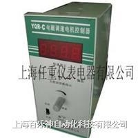 数显电磁调速控制器