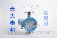 天津隔爆型金属管浮子流量计出厂价格