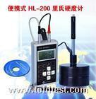 便携式里氏硬度计HL-200 便携式里氏硬度计HL-200