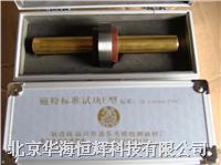 磁粉标准试块E型 磁粉标准试块E型