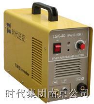 空气等离子切割机 LGK-40(PG10-40R)  LGK-40(PG10-40R)