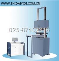 YAW-3000A微机控制电液伺服压力试验机 YAW-3000A