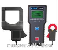 低壓電流互感器變比測試儀 ETCR9300