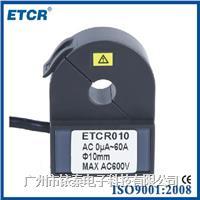 ETCR010開合式微安漏電流傳感器 ETCR010