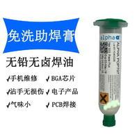 阿尔法POP助焊膏 POP707