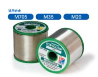 千住錫絲LSC LSC/M705、 M35、 M20