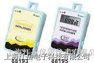 台湾衡欣 温度记录仪  AZ88193/AZ88195