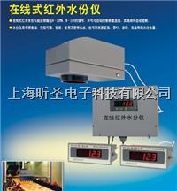 黑色粉料近紅外在線水分測量儀,檢測儀,測定儀黑色粉料非接觸式水分測量儀 YJ-M-100