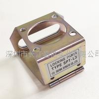 日本大和电业DAIWA大和开关安装支架合页 SPT-L3