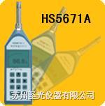 音频谱分析仪 HS5671A
