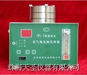 粉塵采樣器 JWL-1A