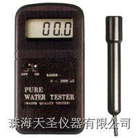 水質測試儀 TN2300