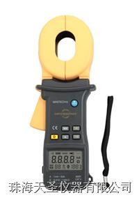 鉗式接地電阻測試儀 MS2301