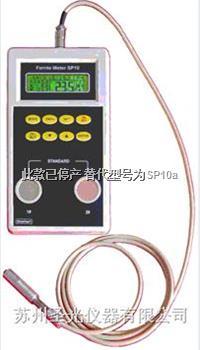 鐵素體測定儀SP10