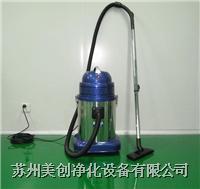 無塵室專用吸塵器  LRC-15