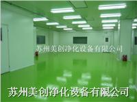常州南京芜湖上海净化工程无尘室工程彩钢板隔墙工程