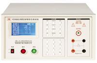 程控安规综合测试仪 YD9881