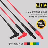 蘇州 ETA4164W 雙插連接線 ETA4164W