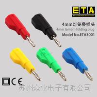 蘇州 ETA3001 燈籠疊插頭 ETA3001