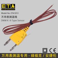 蘇州 ETA1013 萬用表測溫線 ETA1013