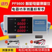 智能電量測量儀(緊湊型) PF9800