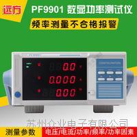 數字功率計 PF9901