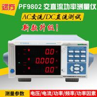 交直流電參數測量儀 PF9802