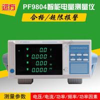 智能電量測量儀(限值報警型) PF9804
