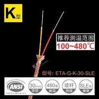 熱電偶測溫線K型K型 ETA-G-K-30感溫線溫度傳感器