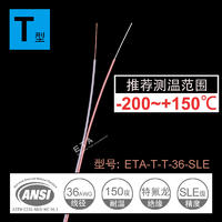熱電偶測溫線T型 ETA-T-T-36感溫線溫度傳感器