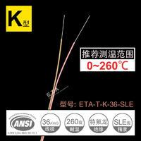 熱電偶測溫線K型K型 ETA-T-K-36感溫線溫度傳感器
