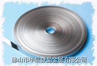 非晶、超微晶帶材 HX-AM / HX-NC