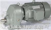 RX31上海长城齿轮减速机