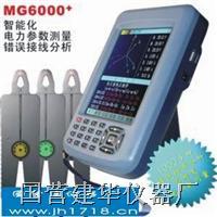 MG6000+三相鉗形多功能用電檢查儀 MG6000+