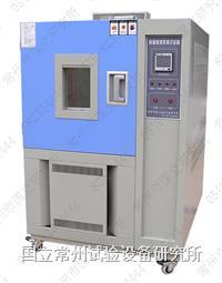 恒溫恒濕試驗箱 HWHS系列