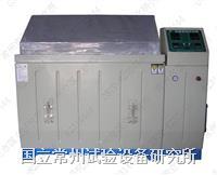 盐雾腐蚀试验箱 YWX-025