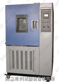 高低溫濕熱交變箱