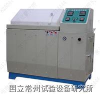 盐雾试验箱(出口型) YWX/Q
