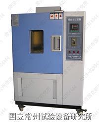 熱老化試驗箱 RLH系列