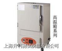 上海真空氮氣高溫烘箱