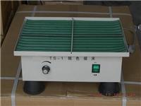脫色搖床 TS-1