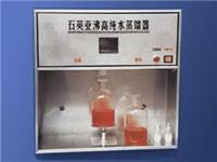 石英亞沸高純水蒸餾器  SYZ