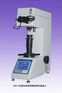 HVS-10型数显维氏硬度计