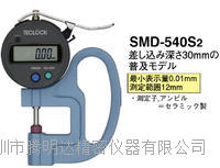 SMD-540S2-3A日本TECLOCK得乐数字测厚仪SMD-540S2-3A SMD-540S2-3A