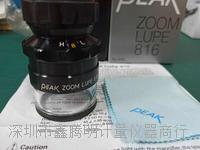日本原裝進口PEAK必佳放大鏡2044-16 2044-16