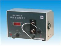 HD-2004型紫外检测仪(UV Detector)